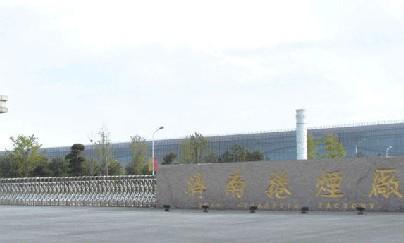 济南卷烟厂