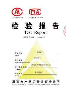 检验报告01