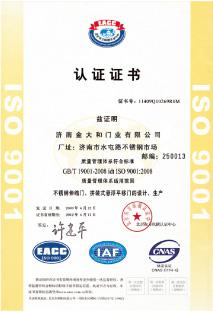 认证证书02