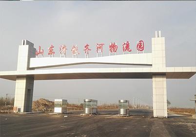 山东济铁齐河物流园